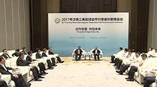<B>湖南</B>同粤赣琼三省举行行政首长会晤 许达哲 马兴瑞 刘奇 沈晓明出席