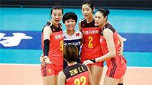 中国女排豪取四连胜 提前一轮夺得冠军