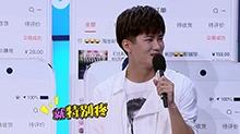 """购物车大公开:熊梓淇自曝梦游症 <B>黄轩</B>酷爱""""放屁机"""""""