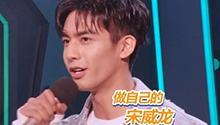 天天向上20180126期:宋威龙帅气来袭秀武术功底