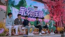"""天天向上20190512期:刘宇宁携""""拜师团""""走进安顺"""