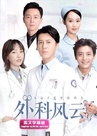 外科风云英文字幕版