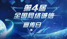 第四届网络诚信宣传日
