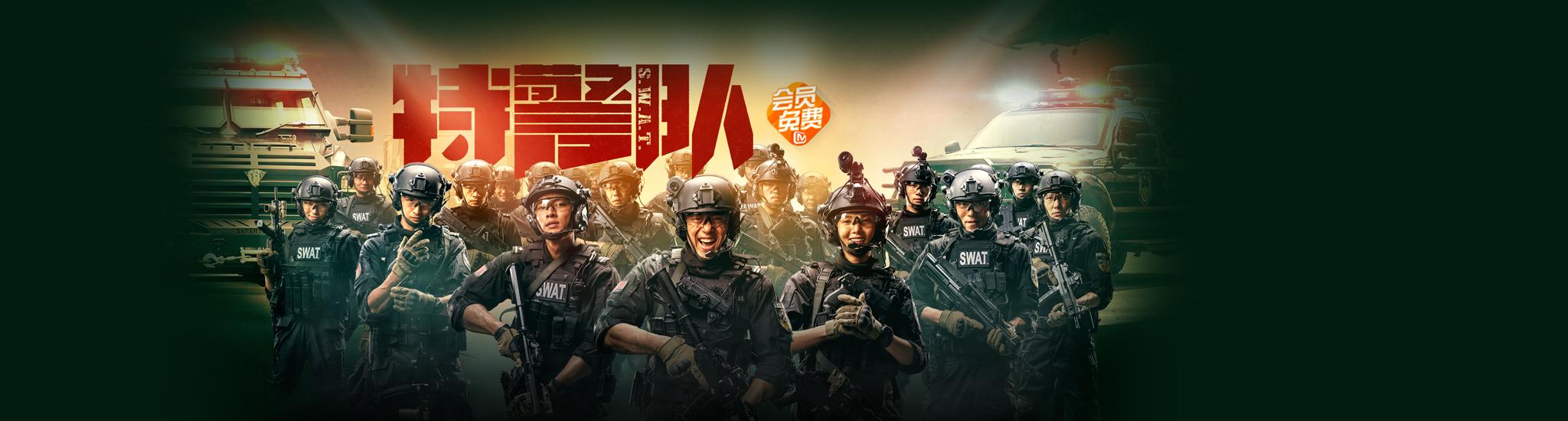 特警队2019 HD