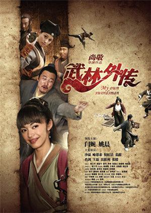 武林外传 2011