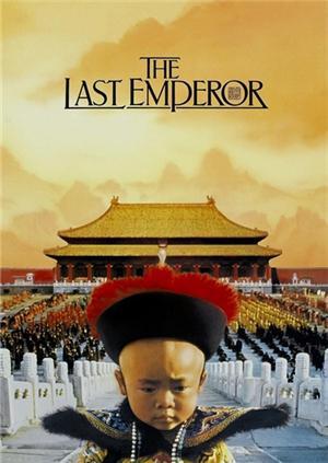 末代皇帝(上)