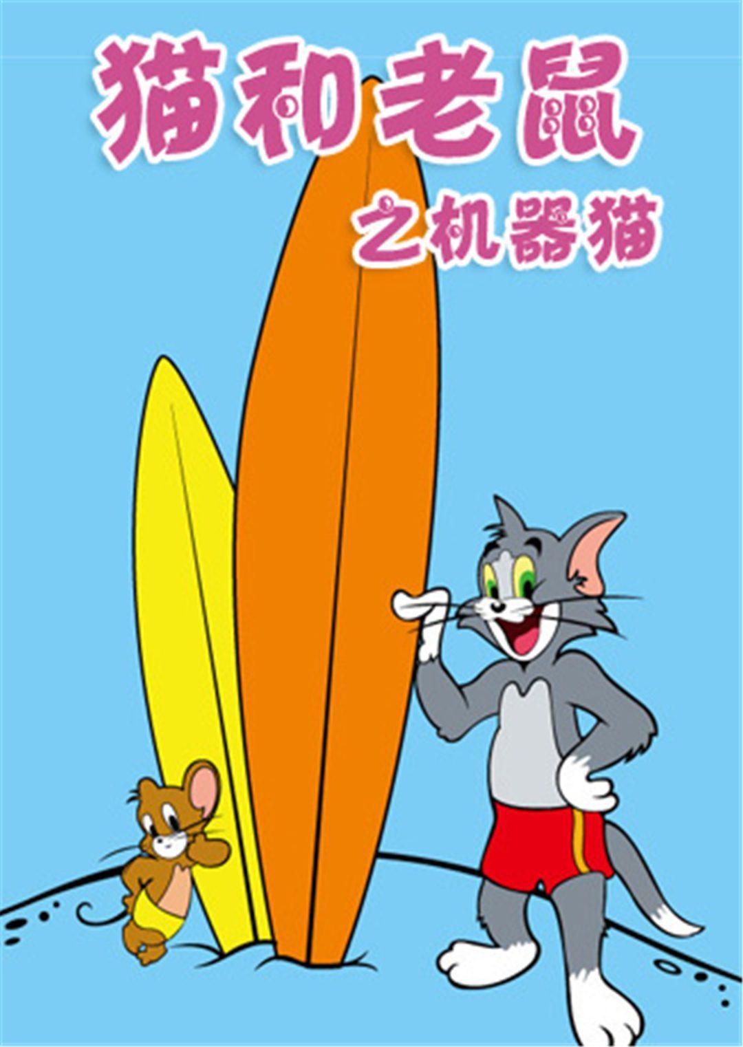 貓和老鼠之機器貓