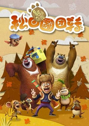 熊出没之秋日团团转海报