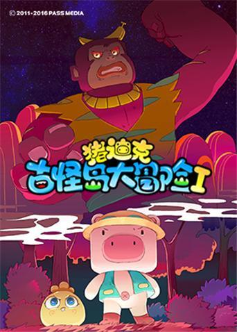 猪迪克之古怪岛大冒险(动漫)