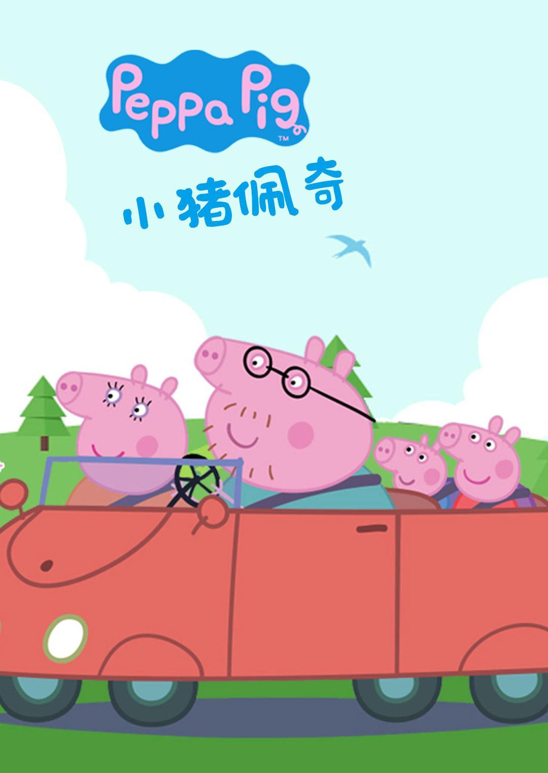 小猪佩奇 全集