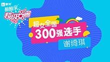 超级女声全国300强选手:谢绮琪