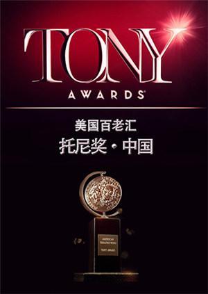 托尼奖 2016海报