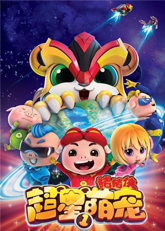 猪猪侠之超星萌宠 第一季