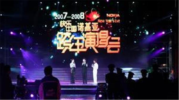 湖南卫视综艺_2007-2008湖南卫视跨年演唱会-综艺-热门节目大全-芒果TV
