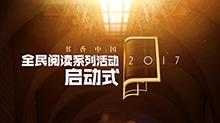 书香中国全民阅读季启动式