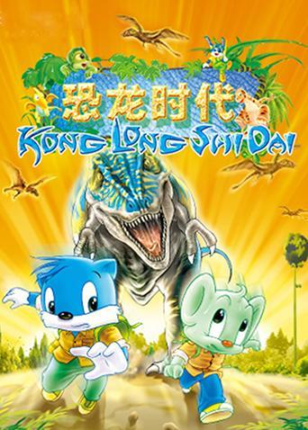 蓝猫淘气3000问之恐龙时代海报剧照