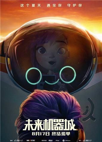 未来机器城(电影)