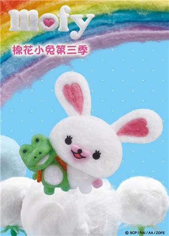 MOFY棉花小兔 第三季