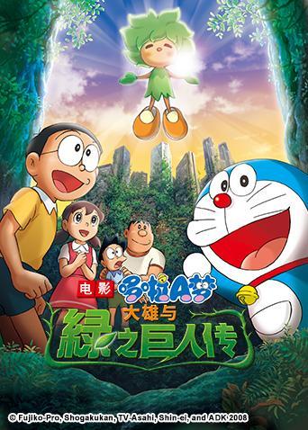 哆啦A梦之大雄与绿之巨人传(动漫)