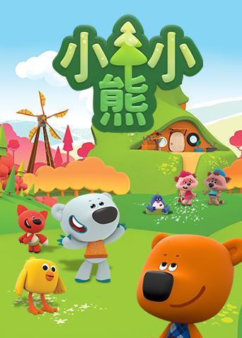 小小熊英文版(动漫)
