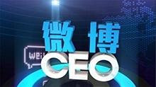 微博CEO