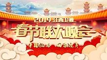 江西卫视春节联欢晚会