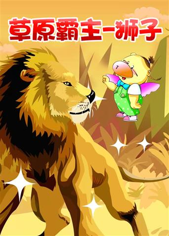 小笨熊之草原霸主-獅子