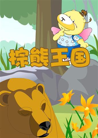 小笨熊之棕熊王國