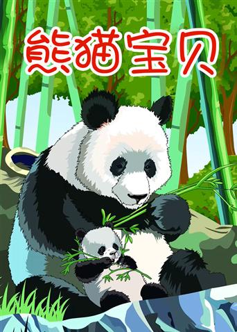 小笨熊之熊貓寶貝