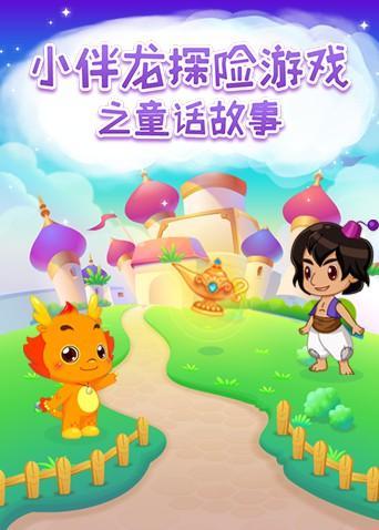 小伴龍探險游戲之童話故事