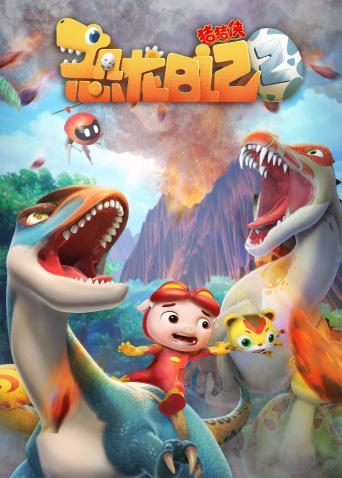 猪猪侠之恐龙日记 第二季海报