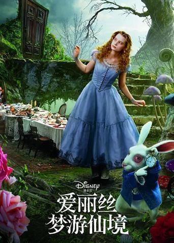 爱丽丝梦游仙境 普通话版