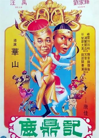 鹿鼎记 1983