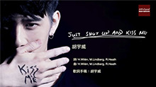 胡宇威《Just shut up and kiss me》