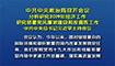 中共中央政治局召开会议分析研究2019年经济工作 研究部署党风廉政建设和反腐败工作 中共中央总书记习近平主持会议