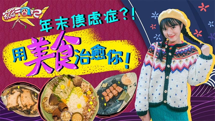 资深吃货日本美食盛宴