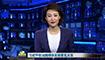 习近平在法国媒体发表署名文章