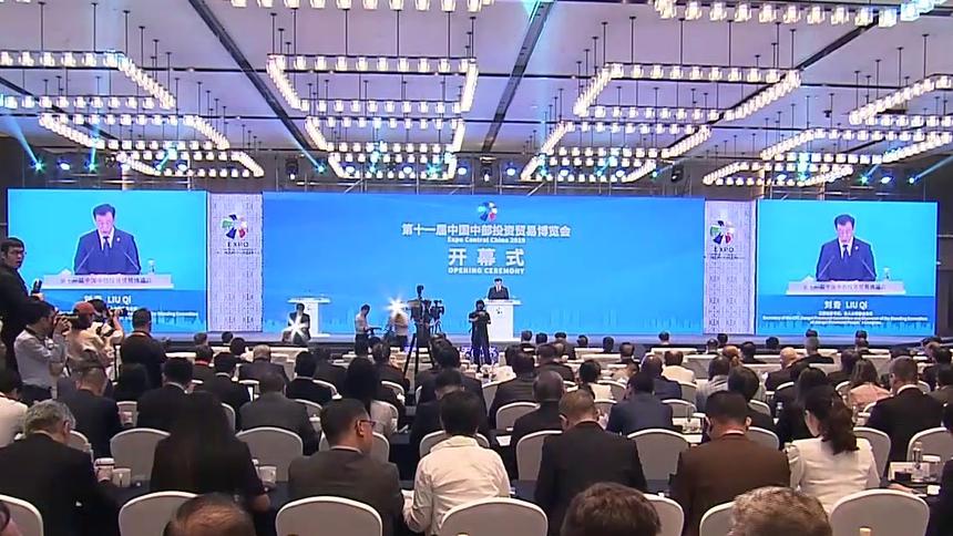 第十一届中国中部投资贸易博览会开幕
