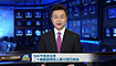 習近平離京出席二十國集團領導人第十四次峰會