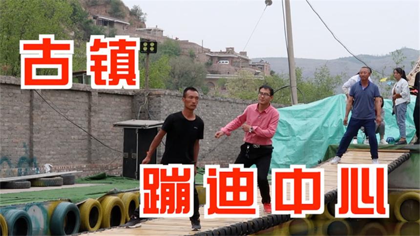 黄河古镇最吸引人的竟然是蹦迪