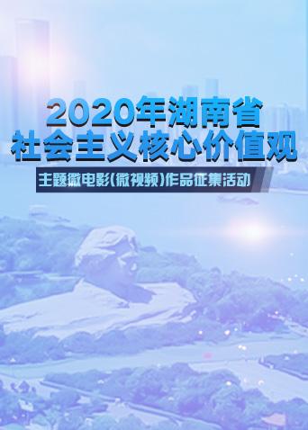 湖南省社会主义核心价值观主题微电影微视频