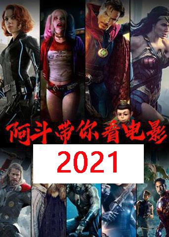 阿斗带你看电影 2021