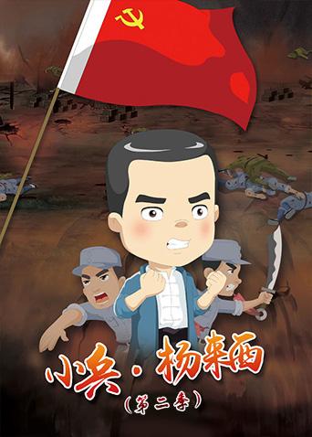 小兵·杨来西第二季