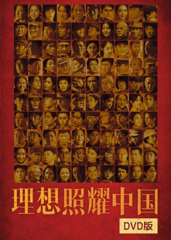 理想照耀中国 DVD版