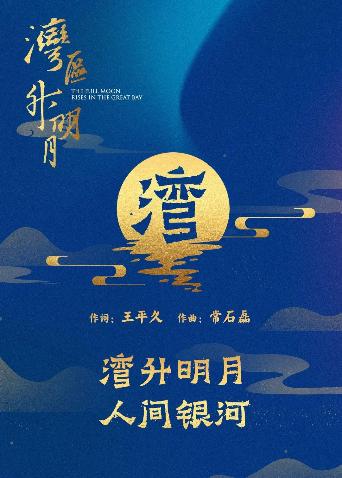 """""""湾区升明月""""2021大湾区中秋电影音乐晚会"""